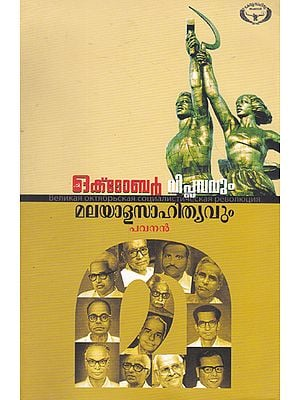 October Viplavavum Malayala Sahityavum (Malayalam)