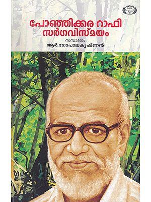 Poonjikkara Rafi: Sargavismayam (Malayalam)