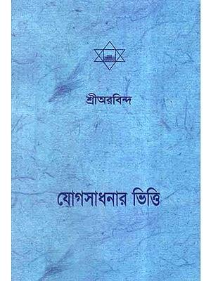 Yog Sadhanar Bhitti (Bengali)