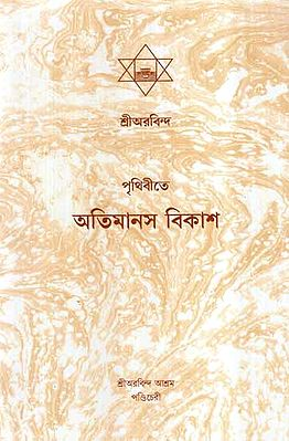 Prithibite Atimanas Bikash (Bengali)