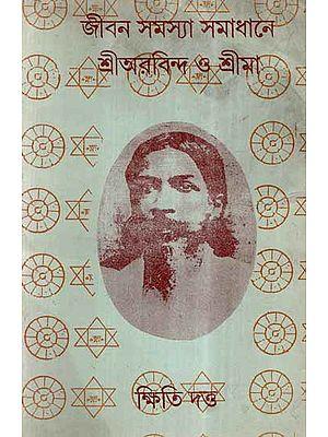 Jiban Samasya Samadhane Shree Aurobindo O Shree Ma in Bengali (An Old and Rare Book)