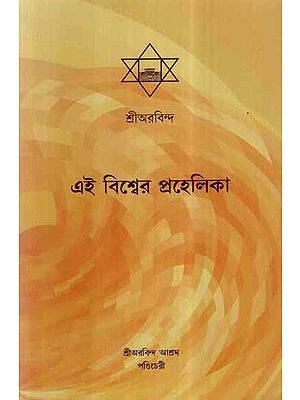Ei Biswer Prahelika (Bengali)