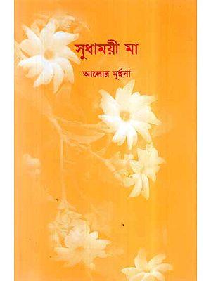 Sudhamayee Ma (Bengali)