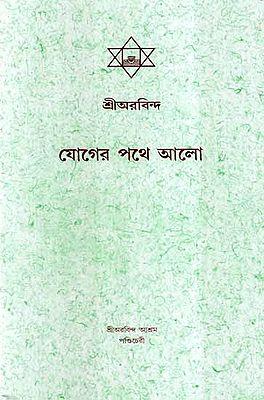 Yoger Pathe Alo (Bengali)