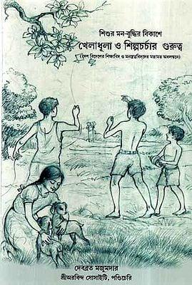 Sishur Mon-Buddhir Bikase Kheladhula O Shilpacharcer Gurutwa (Bengali)