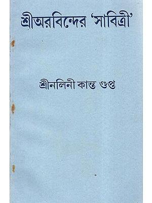 Shri Arvind 'Savitri' (Bengali)