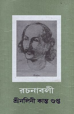 Rachanavali (Volume 10 in Bengali)-  An Old and Rare Book