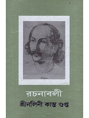 Rachanavali (Volume 1 in Bengali)-  An Old and Rare Book