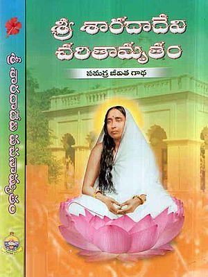 Sri Sarada Devi Charitamrutam Vachanamrutam in Bengali (Set of 2 Volumes)