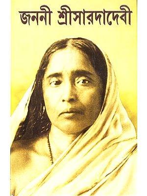 Janani Sri Saradadevi (Bengali)