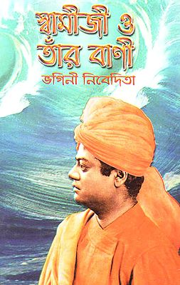 Swamiji O Tar Vani (Bengali)