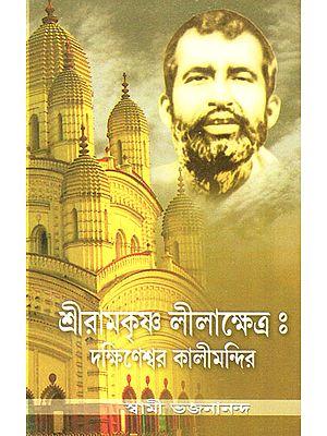 Sri Ramakrishna Lilakshetra: Dakshineswar Kalimandir (Bengali)