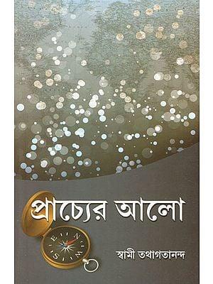 Prachyer Alo (Bengali)