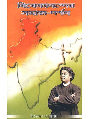 Vivekanandaer Samaj- Darshan (Bengali)