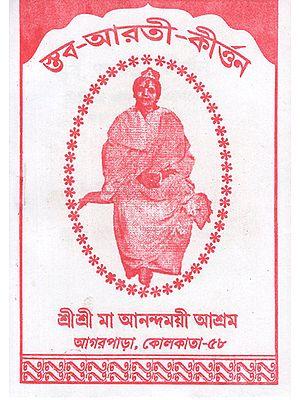 Staba, Aarti and Kirtan (Bengali)