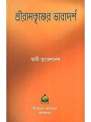 Sri Ramakrishner Bhavadarsha (Bengali)