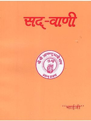 सद् वाणी - Sadd Vaani (A Collection of Ma Anandamayi's Precious Sayings))