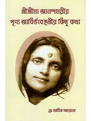 Sri Sri Ma Anandamayira Punya Abirbhabasthalira Kichu Katha (Bengali)