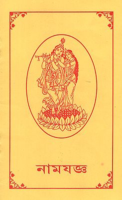 Namayajna (Bengali)