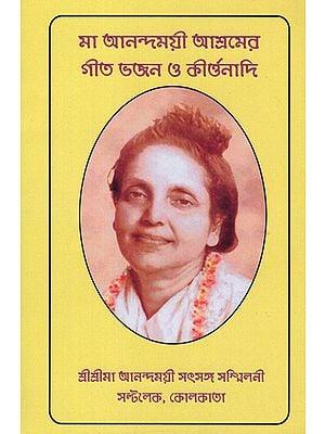 Ma Anandamayi Ashramer Gita Bhajana O Kirttanadi (Bengali)