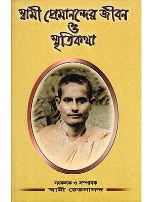 Swami Premanander Jivan O Smritikatha (Bengali)