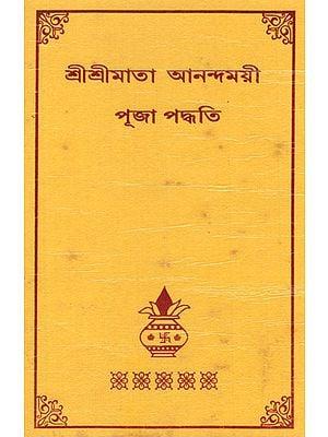 Sri Sri Ma Anandamayi Puja Paddhati (Bengali)
