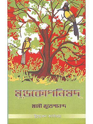 Mundakopanishad (Bengali)