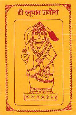 Shri Hanuman Chalisa (Bengali)