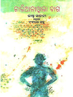 Jallianwala Bagh (Oriya)