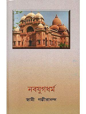 Nava Yuga Dharma (Bengali)