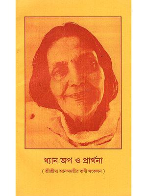 Dhyana Japa O Prarthana- Sri Sri Ma Ananadamayira Bani Sankalana (Bengali)