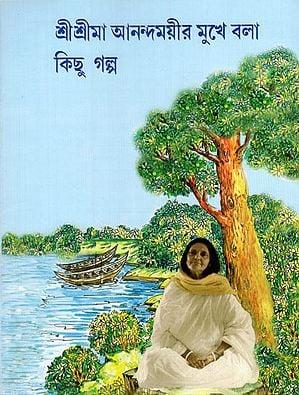 Sri Sri Ma Anandamayira Mukhe Bala Kichu Galpa (Bengali)