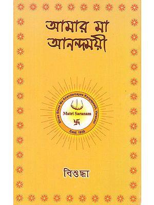 Amara Ma Anandamayi (Bengali)