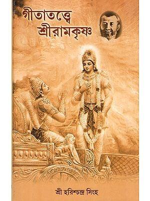 Gitatattwe Sri Ramakrishna (Bengali)