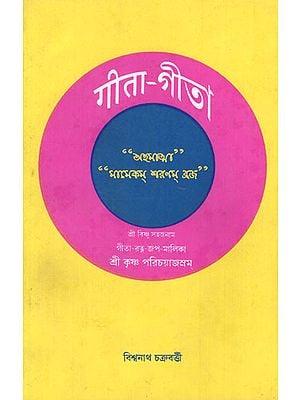 Gita (Bengali)