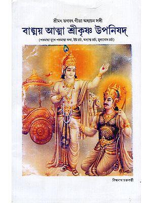 Bangnoye Atta Shri Krishna Upanishad (Bengali)