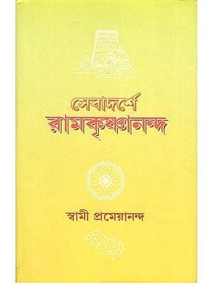 Sevadarshe Ramakrishnananda (Bengali)