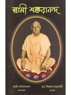 Swami Shankarananda (Bengali)