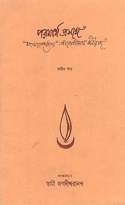 Parmartha Prasange- Mahamahopadhyay Sri Gopinath Kobiraj in Bengali (An Old and Rare Book)