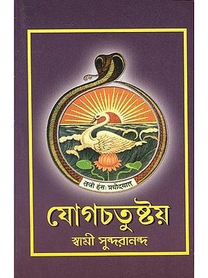 Yogachatustaya (Bengali)