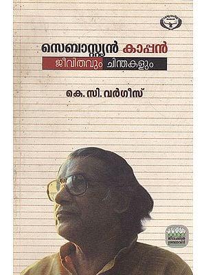 Sebastian Kappan- Jeevithavum Chinthakalum (Malayalam)