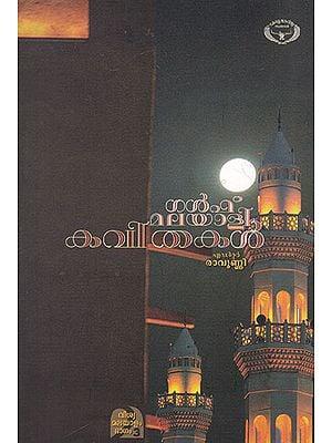 Gulf Malayalee Kavithakal (Malayalam)