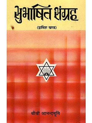 सुभाषित संग्रह - Subhasita Samgraha (Volume 22)- An Old and Rare Book