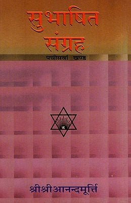 सुभाषित संग्रह - Subhasita Samgraha (Volume 25)