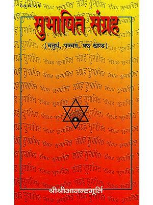 सुभाषित संग्रह - Subhasita Samgraha (Volume 4, 5, 6)