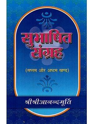 सुभाषित संग्रह - Subhasita Samgraha (Volume 7, 8)