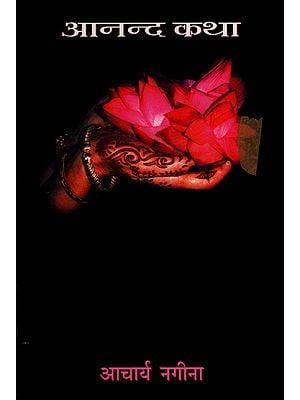 आनन्द कथा - Anand Katha
