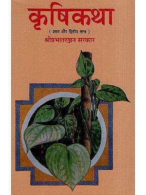 कृषिकथा - Krishi Katha (Volume 1 and 2)- An Old and Rare Book