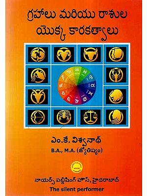 Grahaala Mariyu Raashilu Yoka Kaarakatwaalu (Telugu)