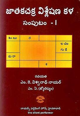 Jataka Chakra Vishleshana Kala - Sampudam (Telugu)